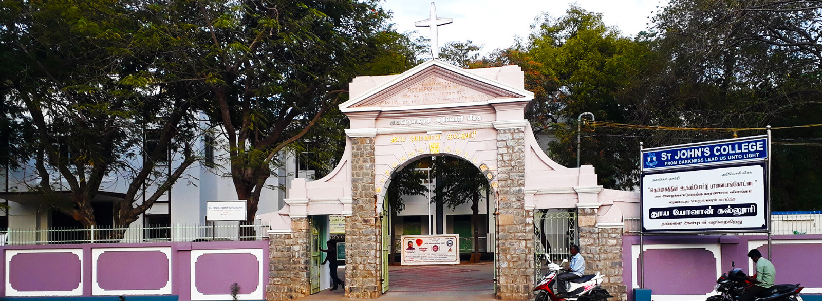 St.John's College Front Gate